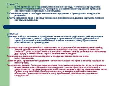 Статья 17. В РФ признаются и гарантируются права и свободы человека и граждан...