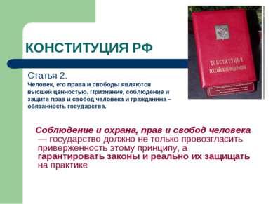 КОНСТИТУЦИЯ РФ Статья 2. Человек, его права и свободы являются высшей ценност...