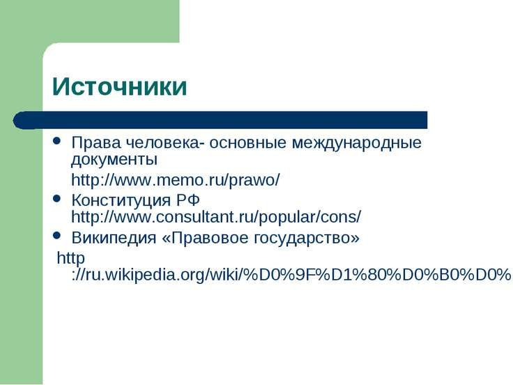 Источники Права человека- основные международные документы http://www.memo.ru...