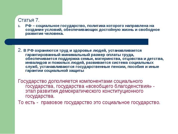 Статья 7. РФ – социальное государство, политика которого направлена на создан...