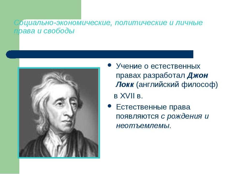 Социально-экономические, политические и личные права и свободы Учение о естес...