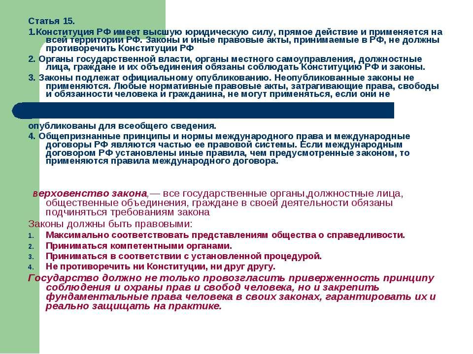 Статья 15. 1.Конституция РФ имеет высшую юридическую силу, прямое действие и ...