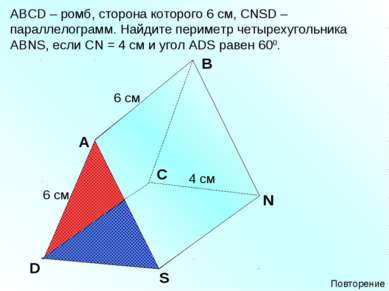 A В D АВСD – ромб, сторона которого 6 см, СNSD – параллелограмм. Найдите пери...