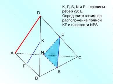 А В С D N K, F, S, N и Р - средины ребер куба. Определите взаимное расположен...