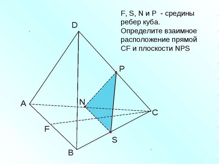 А В С D N F, S, N и Р - средины ребер куба. Определите взаимное расположение ...