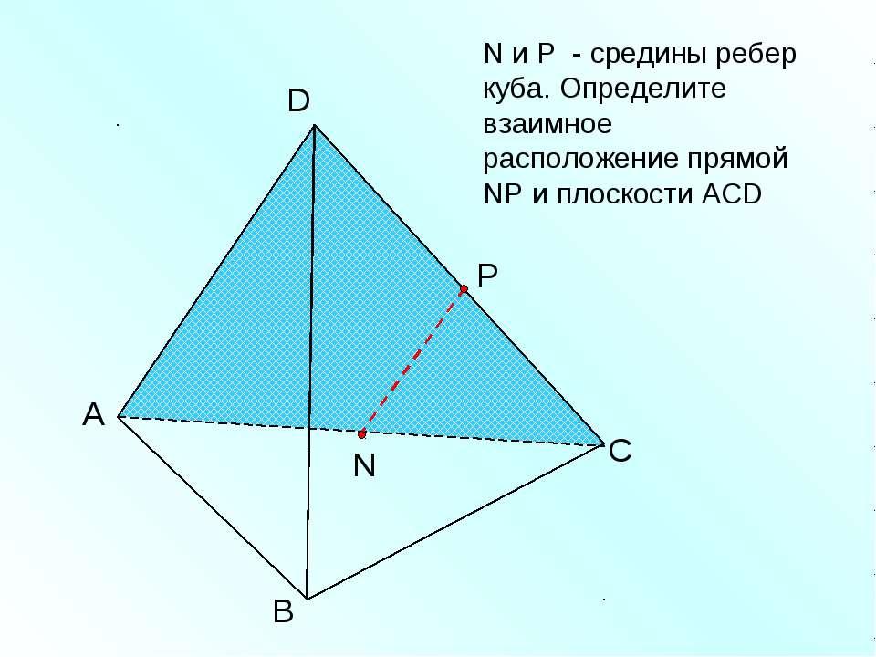 А В С D N N и Р - средины ребер куба. Определите взаимное расположение прямой...
