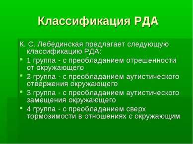 Классификация РДА К. С. Лебединская предлагает следующую классификацию РДА: 1...