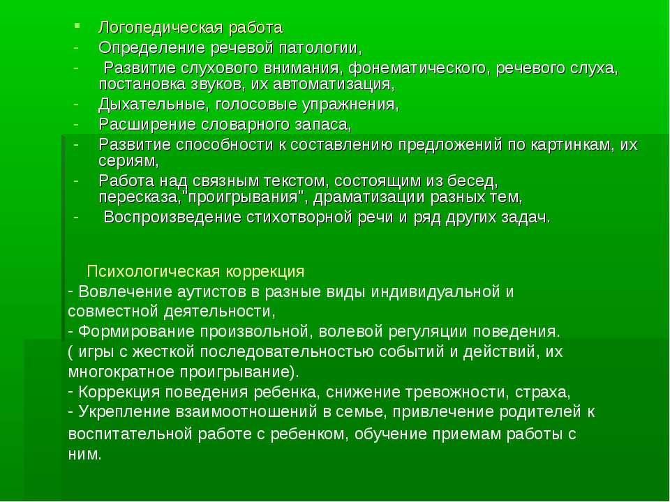 Логопедическая работа Определение речевой патологии, Развитие слухового внима...