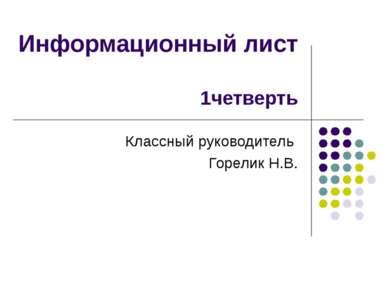 Информационный лист 1четверть Классный руководитель Горелик Н.В.