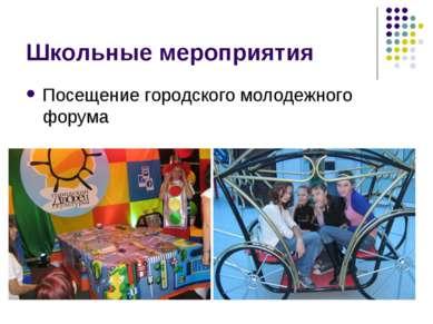 Школьные мероприятия Посещение городского молодежного форума