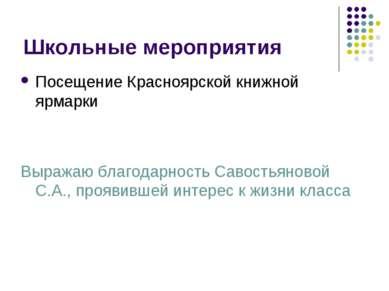 Школьные мероприятия Посещение Красноярской книжной ярмарки Выражаю благодарн...