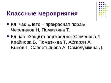 Классные мероприятия Кл. час «Лето – прекрасная пора!»: Черепанов Н, Помазкин...