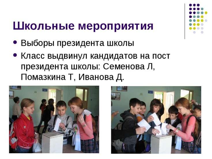 Школьные мероприятия Выборы президента школы Класс выдвинул кандидатов на пос...