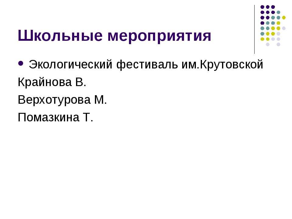 Школьные мероприятия Экологический фестиваль им.Крутовской Крайнова В. Верхот...