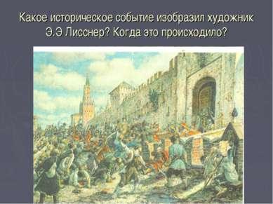 Какое историческое событие изобразил художник Э.Э Лисснер? Когда это происход...