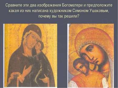 Сравните эти два изображения Богоматери и предположите какая из них написана ...