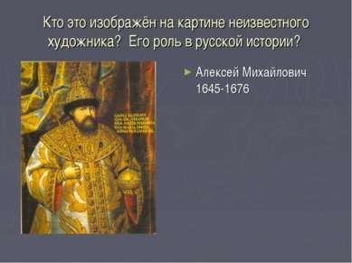 Кто это изображён на картине неизвестного художника? Его роль в русской истор...