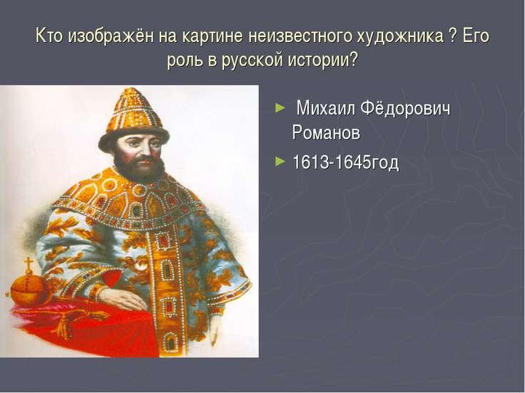 Кто изображён на картине неизвестного художника ? Его роль в русской истории?...