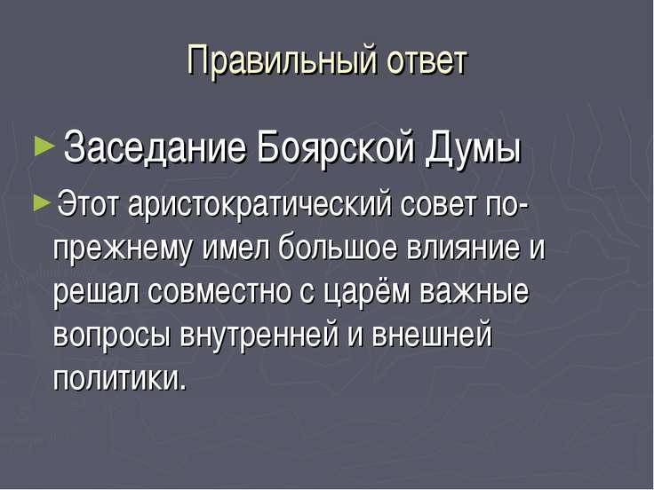Правильный ответ Заседание Боярской Думы Этот аристократический совет по-преж...