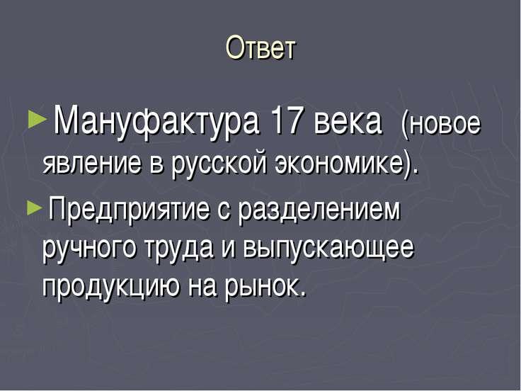 Ответ Мануфактура 17 века (новое явление в русской экономике). Предприятие с ...