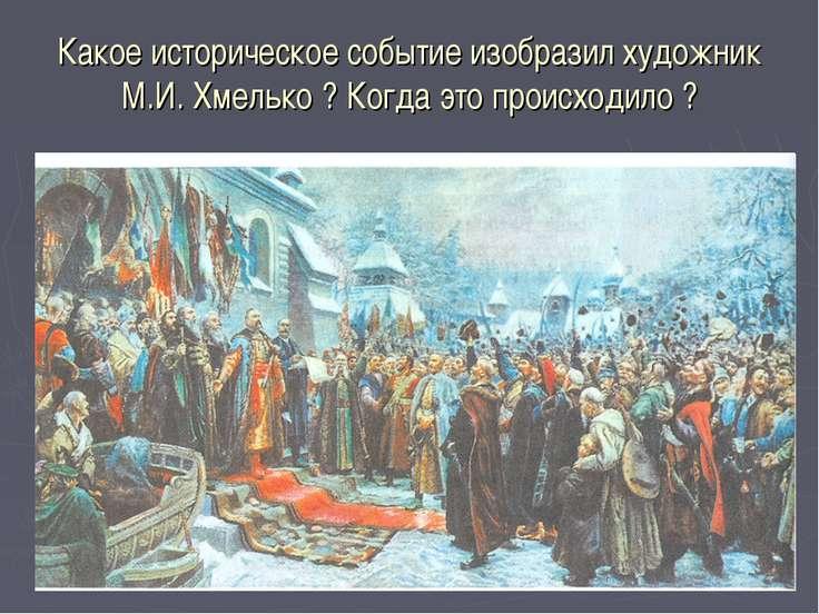 Какое историческое событие изобразил художник М.И. Хмелько ? Когда это происх...