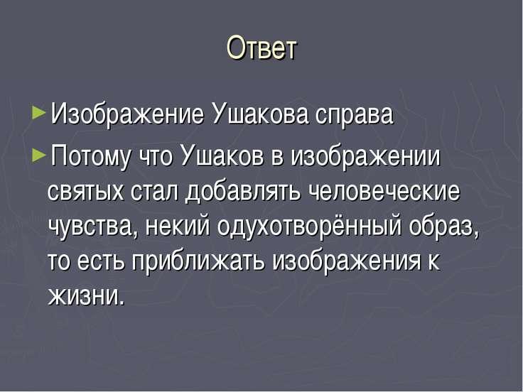 Ответ Изображение Ушакова справа Потому что Ушаков в изображении святых стал ...