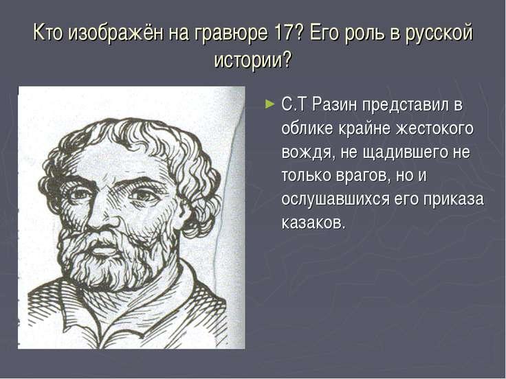 Кто изображён на гравюре 17? Его роль в русской истории? С.Т Разин представил...