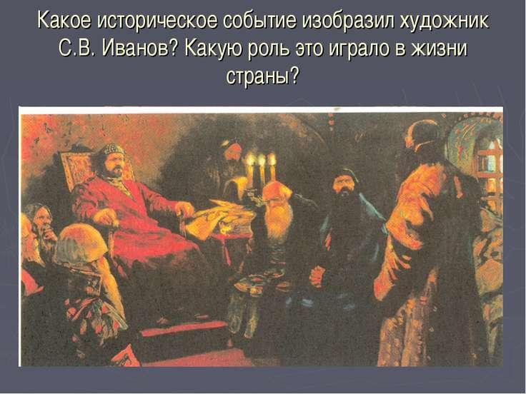 Какое историческое событие изобразил художник С.В. Иванов? Какую роль это игр...
