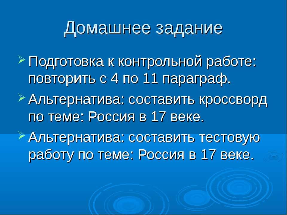 Домашнее задание Подготовка к контрольной работе: повторить с 4 по 11 парагра...