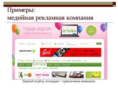 Примеры: медийная рекламная компания Верный подбор площадки + привлечение вни...