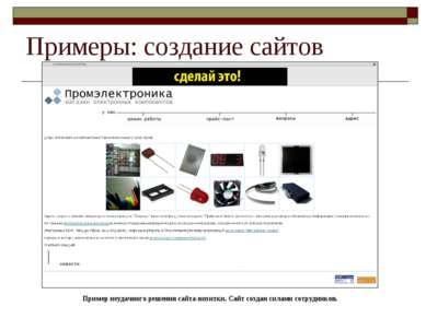 Примеры: создание сайтов Пример неудачного решения сайта-визитки. Сайт создан...
