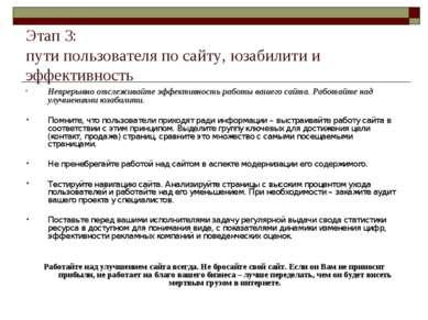 Этап 3: пути пользователя по сайту, юзабилити и эффективность Непрерывно отсл...
