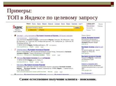 Примеры: ТОП в Яндексе по целевому запросу Самое естественное получение клиен...