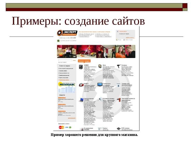 Примеры: создание сайтов Пример хорошего решения для крупного магазина.