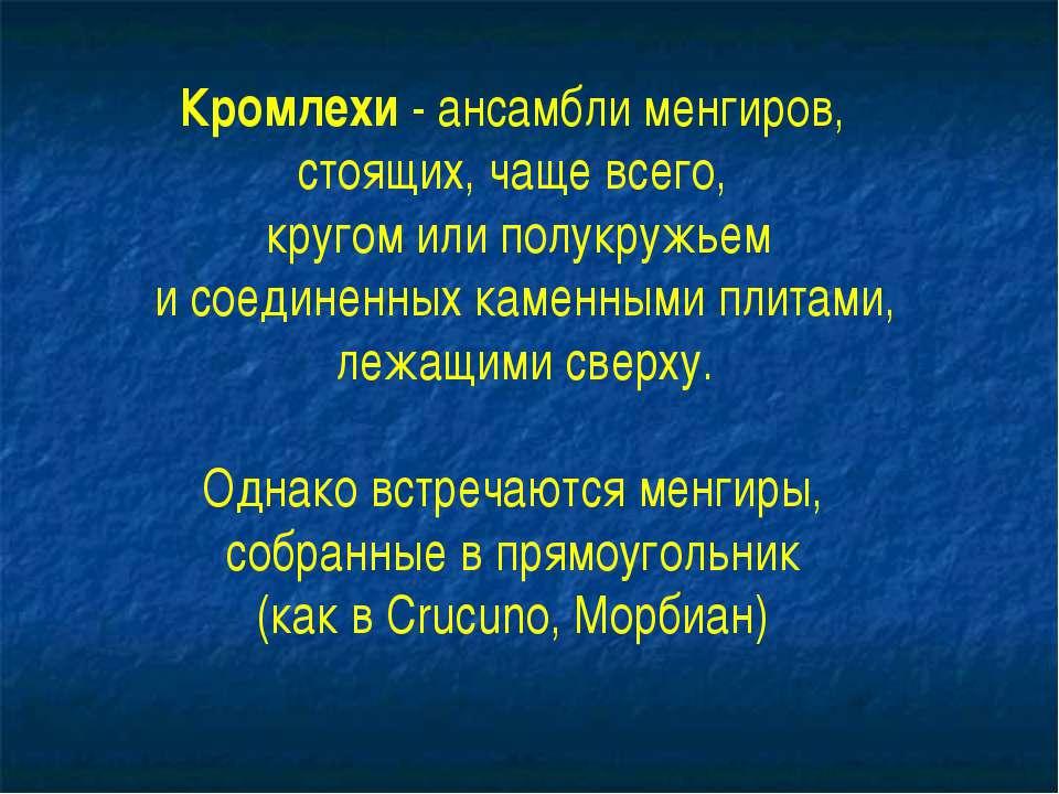 Кромлехи - ансамбли менгиров, стоящих, чаще всего, кругом или полукружьем и с...