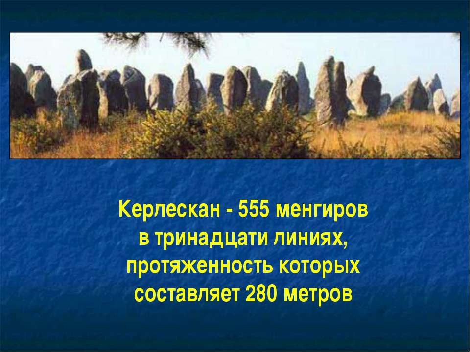 Керлескан - 555 менгиров в тринадцати линиях, протяженность которых составляе...