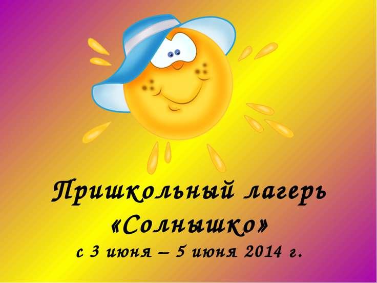 Пришкольный лагерь «Солнышко» с 3 июня – 5 июня 2014 г.