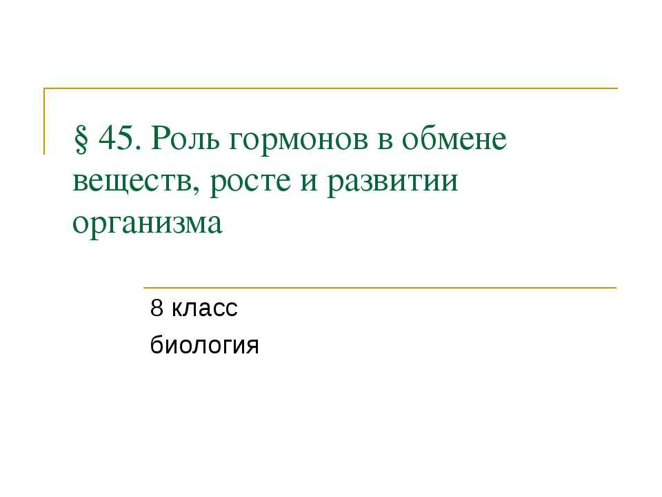 §45. Роль гормонов в обмене веществ, росте и развитии организма 8 класс биол...