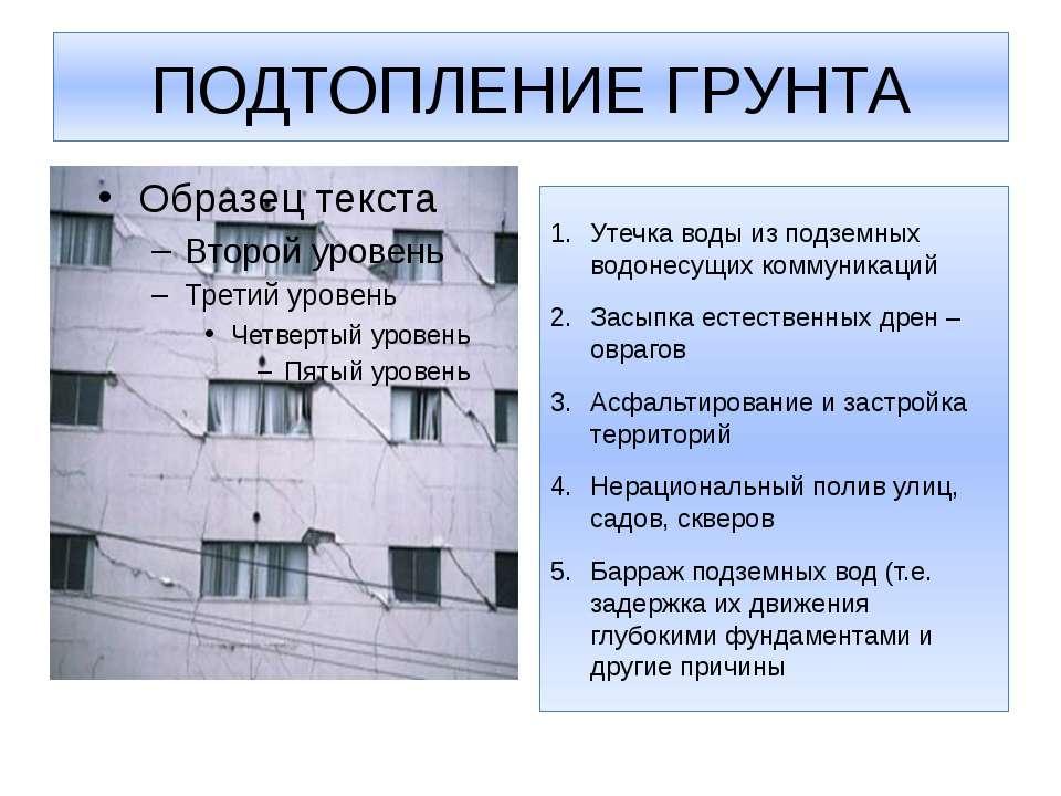 ПОДТОПЛЕНИЕ ГРУНТА Утечка воды из подземных водонесущих коммуникаций Засыпка ...