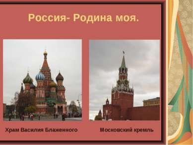 Россия- Родина моя. Храм Василия Блаженного Московский кремль