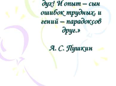 «О, сколько нам открытий чудных готовит просвещенья дух! И опыт – сын ошибок ...