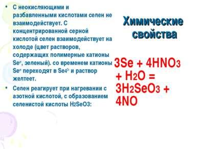 Химические свойства С неокисляющими и разбавленными кислотами селен не взаимо...
