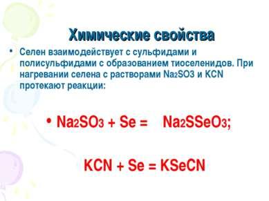 Химические свойства Селен взаимодействует с сульфидами и полисульфидами с обр...