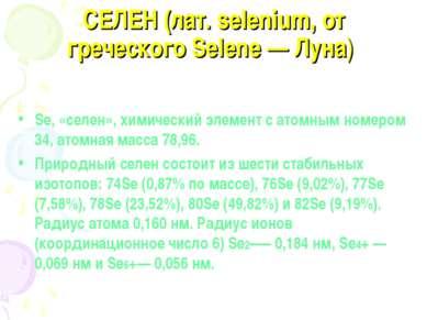 Se, «селен», химический элемент с атомным номером 34, атомная масса 78,96. Пр...