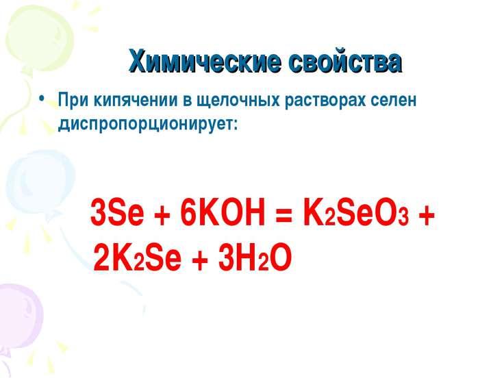 Химические свойства При кипячении в щелочных растворах селен диспропорциониру...