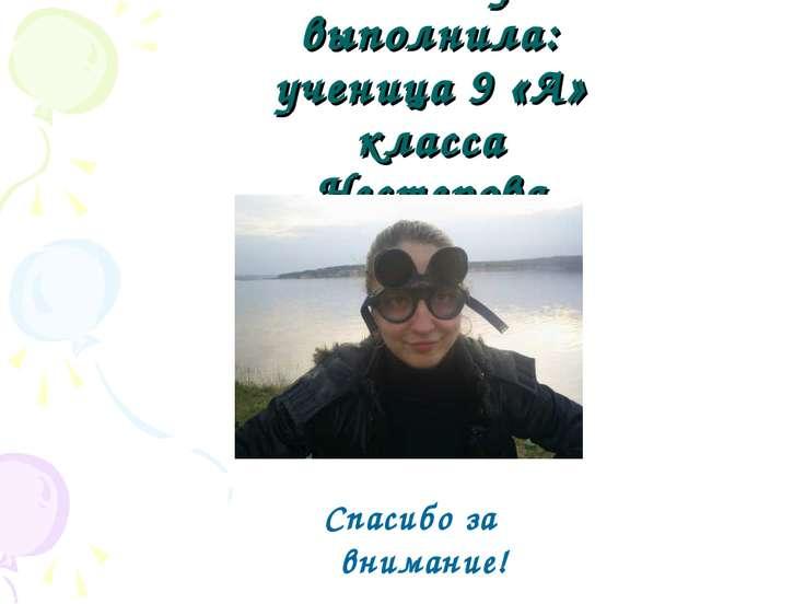 Работу выполнила: ученица 9 «А» класса Нестерова Анастасия Спасибо за внимание!