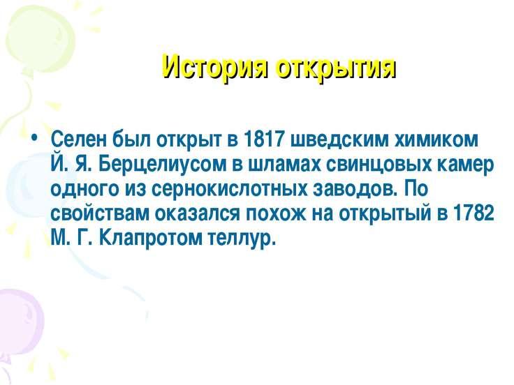 История открытия Селен был открыт в 1817 шведским химиком Й. Я. Берцелиусом в...
