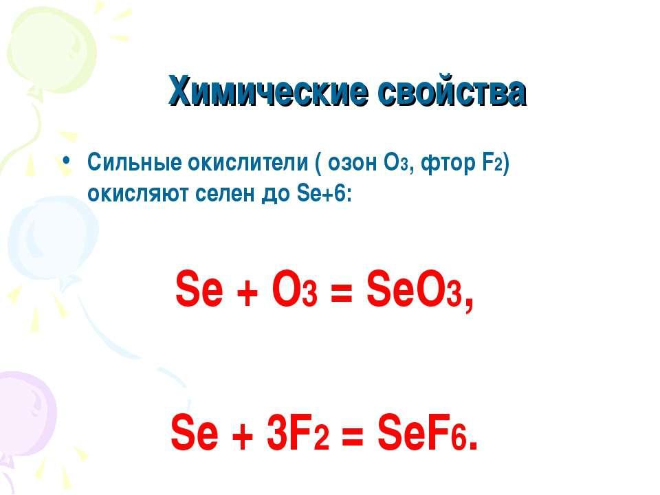 Химические свойства Сильные окислители ( озон О3, фтор F2) окисляют селен до ...