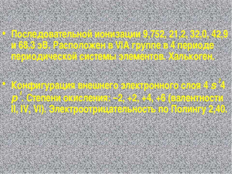 Последовательной ионизации 9,752, 21,2, 32,0, 42,9 и 68,3 эВ. Расположен в VI...