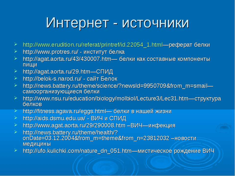 Интернет - источники http://www.erudition.ru/referat/printref/id.22054_1.html...
